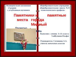 Муниципальное автономное общеобразовательное учреждение «Средняя общеобразов