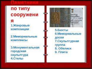 Памятники по типу сооружения 1.Жанровые композиции 2.Мемориальные комплексы 3