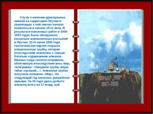 Слухи о наличии драгоценных камней на территории Якутии и граничащих с ней зе