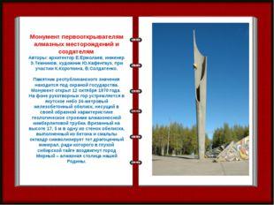 Монумент первооткрывателям алмазных месторождений и создателям Авторы: архи
