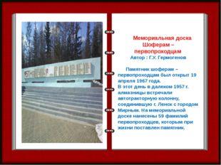 Мемориальная доска Шоферам – первопроходцам Автор : Г.У. Гермогенов Памятни