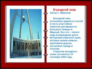 Въездной знак Автор С. Миронов Въездной знак установлен рядом со стелой в ч