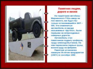 Памятник людям, дороге и жизни  На территории автобазы Мирнинского ГОКа за
