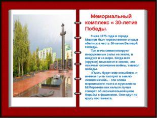 Мемориальный комплекс « 30-летие Победы»  9 мая 1975 года в городе Мирном