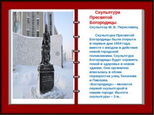 Скульптура Пресвятой Богородицы Скульптор М. В. Переславец  Скульптура Прес