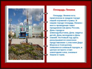 Площадь Ленина  Площадь Ленина есть практически в каждом городе нашей огром