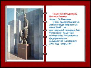 Памятник Владимиру Ильичу Ленину Автор : Э. Пахомов В дни празднования 50-ле