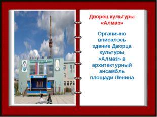 Дворец культуры «Алмаз» Органично вписалось здание Дворца культуры «Алмаз» в