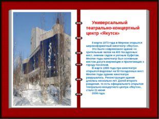 Универсальный театрально-концертный центр «Якутск»  9 марта 1973 года в Мир