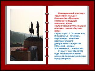 Мемориальный комплекс «Вилюйское кольцо» (барельефы «Прошлое, настоящее и б