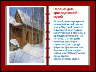 Первый дом, краеведческий музей  Первый двухквартирный плановый жилой дом по