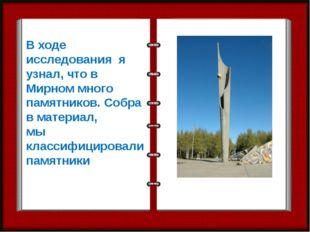 В ходе исследования я узнал, что в Мирном много памятников.Собрав материал,