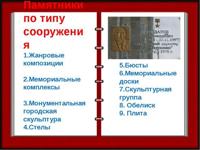 Памятники по типу сооружения 1.Жанровые композиции 2.Мемориальные комплексы 3...