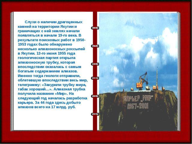 Слухи о наличии драгоценных камней на территории Якутии и граничащих с ней зе...