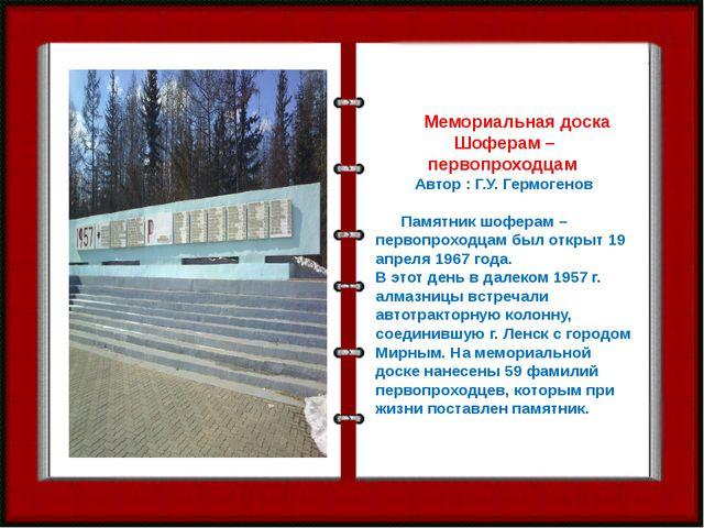 Мемориальная доска Шоферам – первопроходцам Автор : Г.У. Гермогенов Памятни...