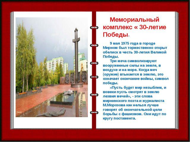 Мемориальный комплекс « 30-летие Победы»  9 мая 1975 года в городе Мирном...