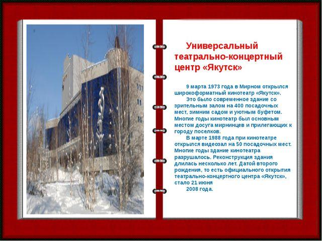 Универсальный театрально-концертный центр «Якутск»  9 марта 1973 года в Мир...
