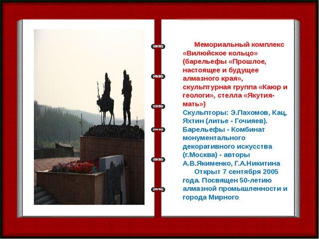 Мемориальный комплекс «Вилюйское кольцо» (барельефы «Прошлое, настоящее и б...