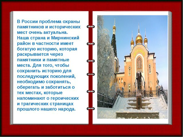 В России проблема охраны памятников и исторических мест очень актуальна. Наша...