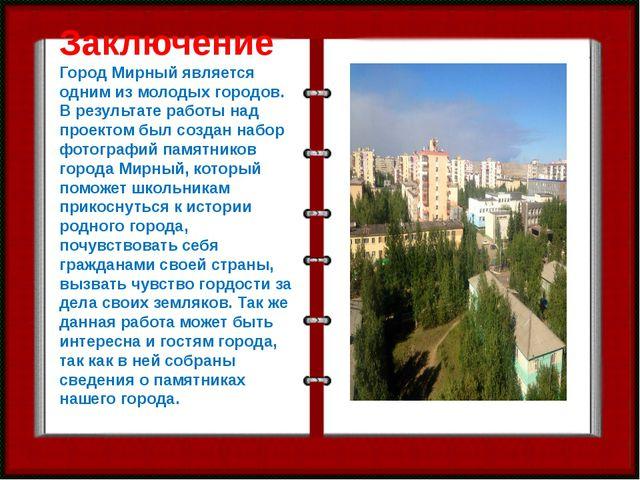 Заключение Город Мирный является одним из молодых городов. В результате работ...
