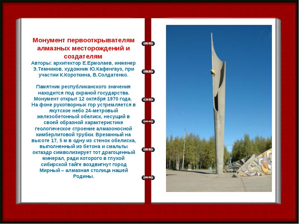 Монумент первооткрывателям алмазных месторождений и создателям Авторы: архи...