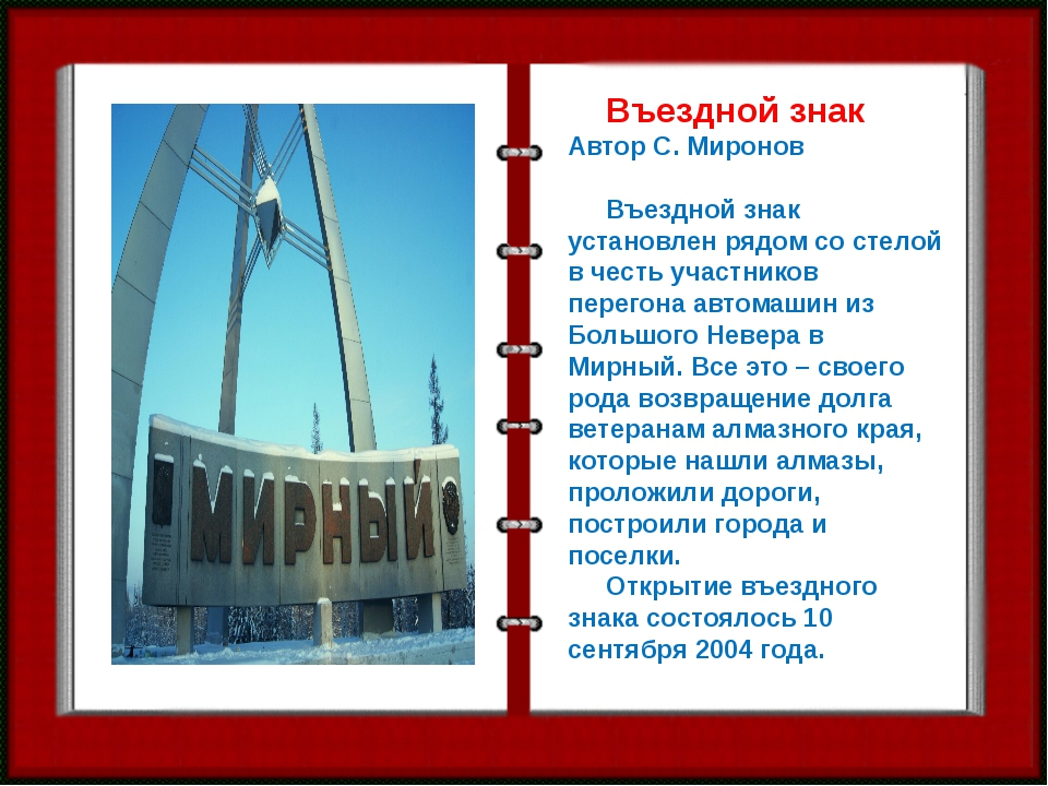 Въездной знак Автор С. Миронов Въездной знак установлен рядом со стелой в ч...