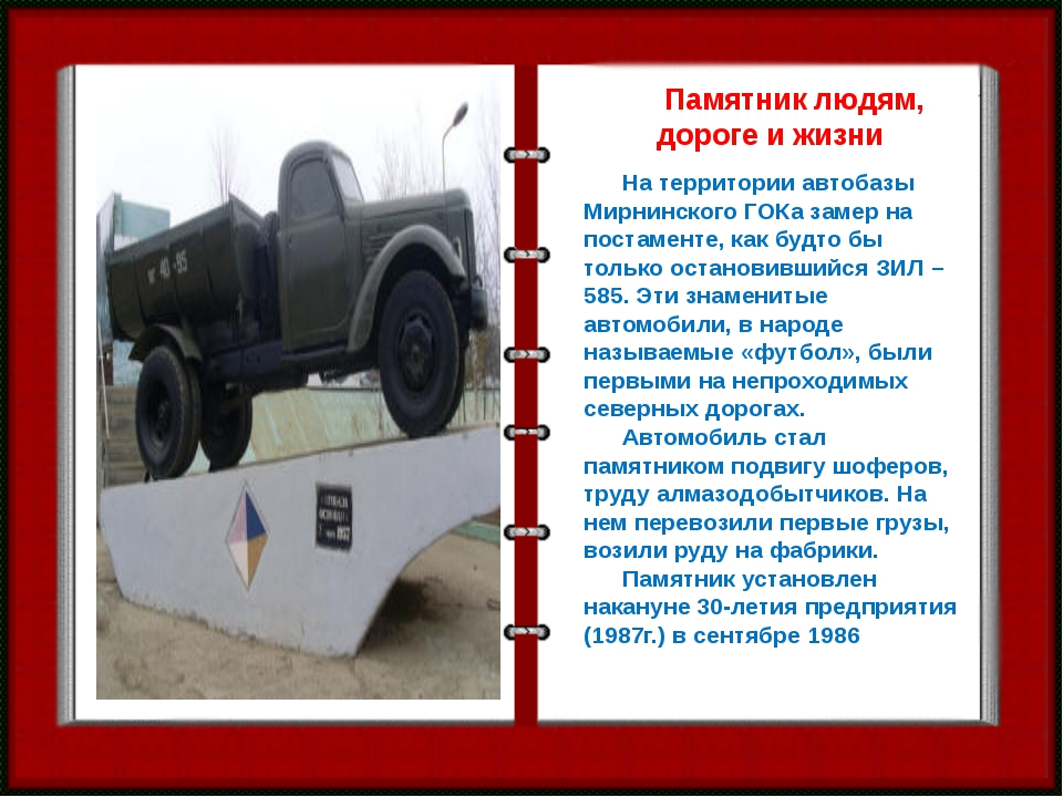 Памятник людям, дороге и жизни  На территории автобазы Мирнинского ГОКа за...