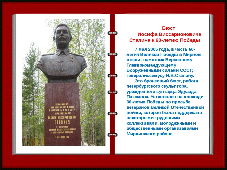 Бюст Иосифа Виссарионовича Сталина к 60-летию Победы  7 мая 2005 года, в ч...