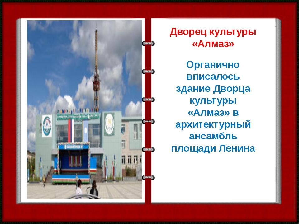 Дворец культуры «Алмаз» Органично вписалось здание Дворца культуры «Алмаз» в...