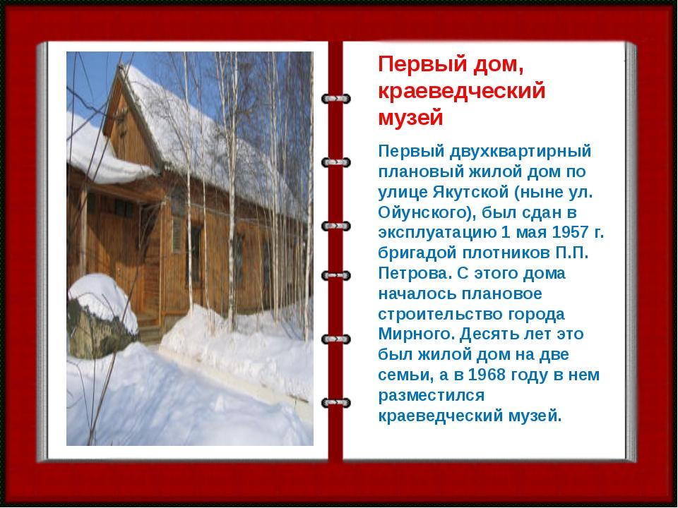 Первый дом, краеведческий музей  Первый двухквартирный плановый жилой дом по...