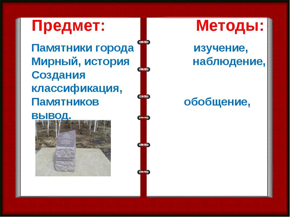 Предмет: Методы: Памятники города изучение, Мирный, история наблюдение, Созда...