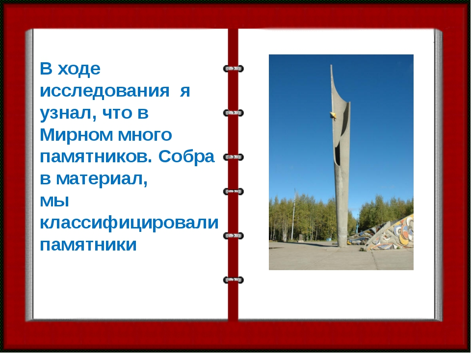 В ходе исследования я узнал, что в Мирном много памятников.Собрав материал,...