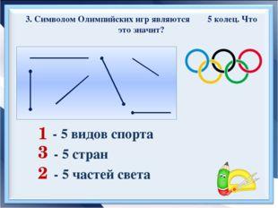 3. Символом Олимпийских игр являются 5 колец. Что это значит? 1 3 2 - 5 видов