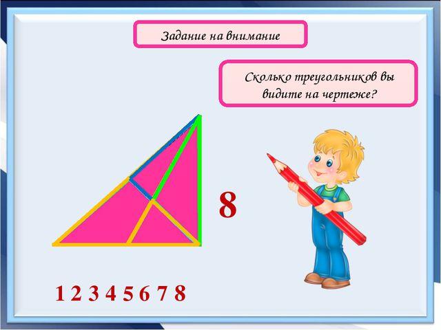 1 2 3 4 5 6 7 8 Задание на внимание Сколько треугольников вы видите на черте...