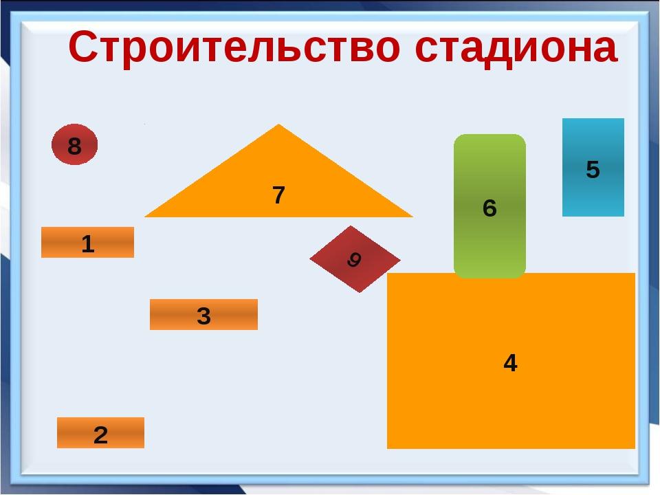 1 2 4 7 3 9 5 6 8 Строительство стадиона