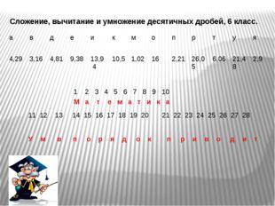 Сложение, вычитание и умножение десятичных дробей, 6 класс. 1 2 3 4 5 6 7 8 9