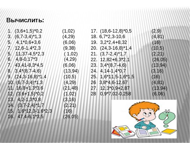 Вычислить: (3,6+1,5)*0,2 (1,02) (6,7-3,4)*1,3 (4,29) 4,1*0,6+3,6 (6,06) 12,6-...