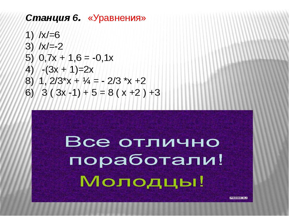Станция 6. «Уравнения» /х/=6 /х/=-2 0,7х + 1,6 = -0,1х 4) -(3х + 1)=2х 1, 2/3...