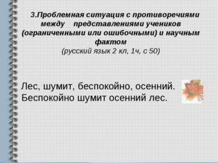 3.Проблемная ситуация с противоречиями между представлениями учеников (огран