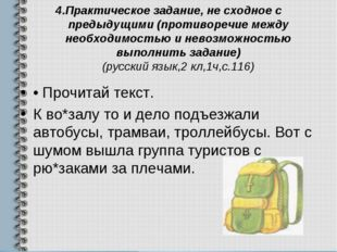 4.Практическое задание, не сходное с предыдущими (противоречие между необход