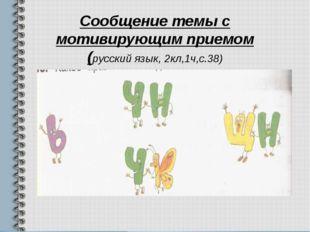 Сообщение темы с мотивирующим приемом (русский язык, 2кл,1ч,с.38)