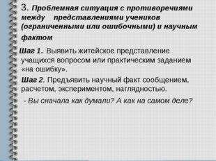 3. Проблемная ситуация с противоречиями между представлениями учеников (огра