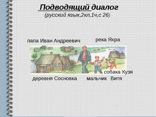 Подводящий диалог (русский язык,2кл,1ч,с 26) река Яхра деревня Сосновка мал...