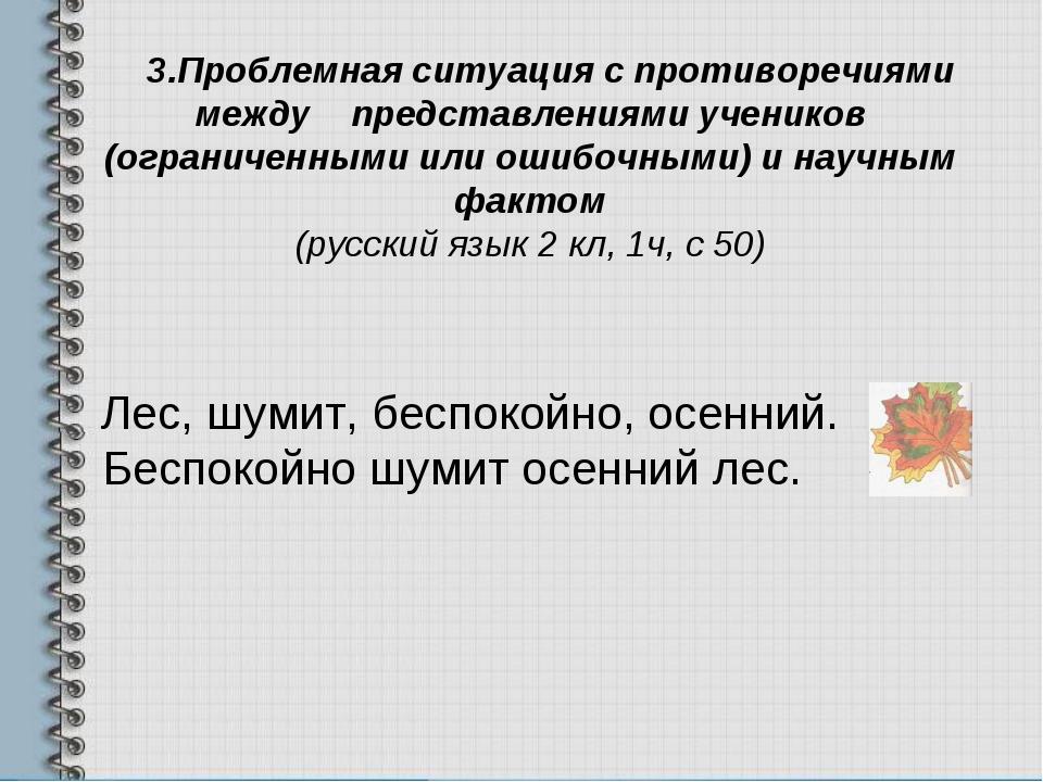 3.Проблемная ситуация с противоречиями между представлениями учеников (огран...