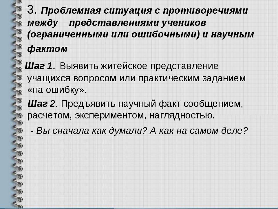 3. Проблемная ситуация с противоречиями между представлениями учеников (огра...