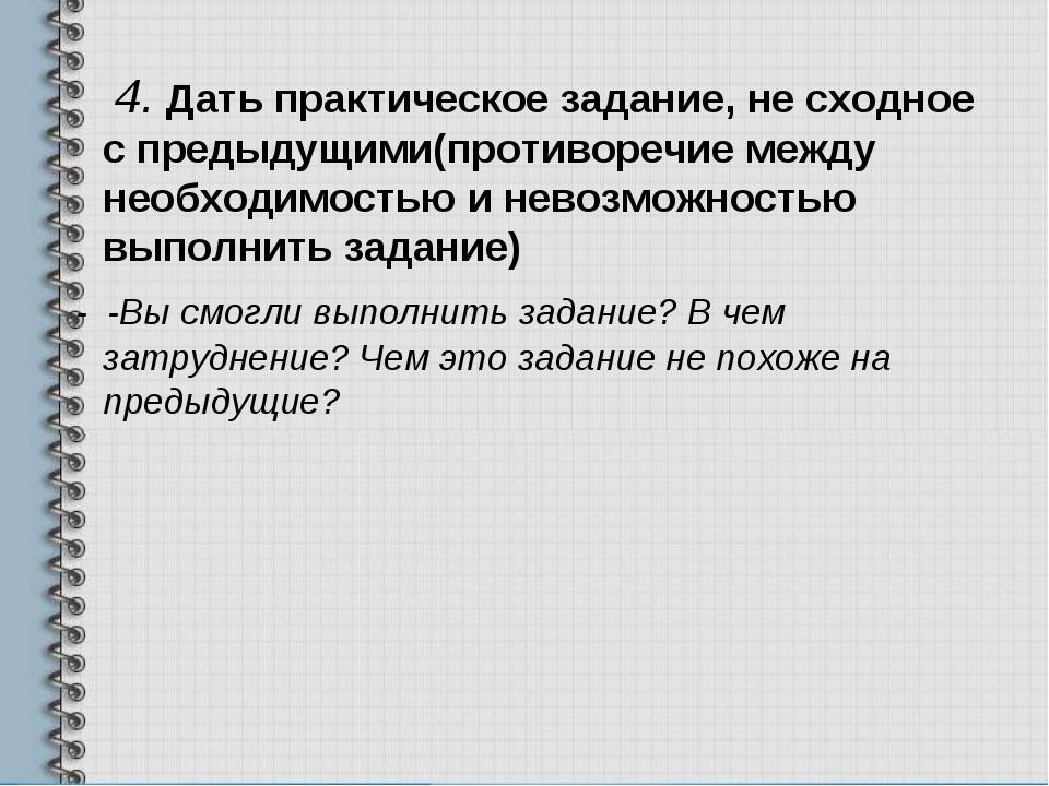 4. Дать практическое задание, не сходное с предыдущими(противоречие между не...