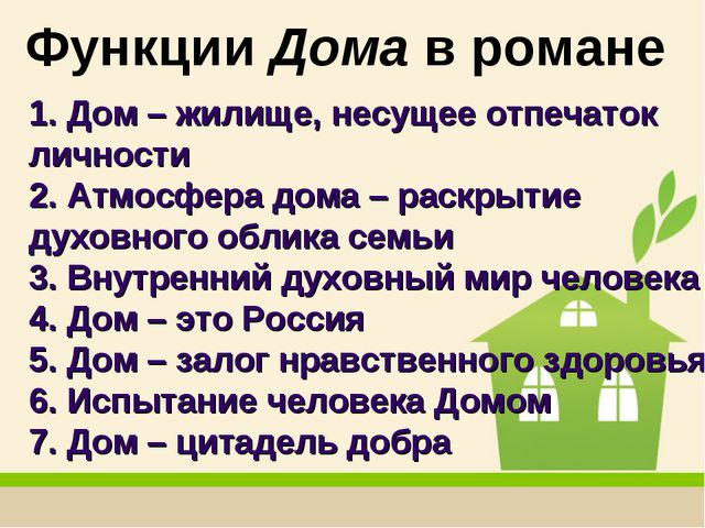 Функции Дома в романе 1. Дом – жилище, несущее отпечаток личности 2. Атмосфер...