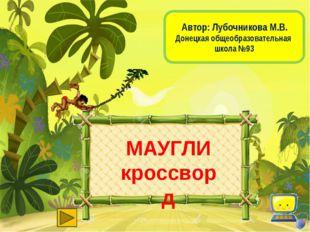 МАУГЛИ кроссворд Автор: Лубочникова М.В. Донецкая общеобразовательная школа
