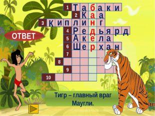 1 2 3 4 5 8 9 10 6 7 Тигр – главный враг Маугли. б Т а а к и ОТВЕТ а а К н п