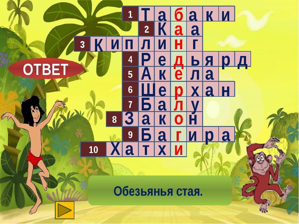 1 2 3 4 5 8 9 10 6 7 Т а а к и ОТВЕТ а К п л и г К и д р я ь е Р л а А к х е...
